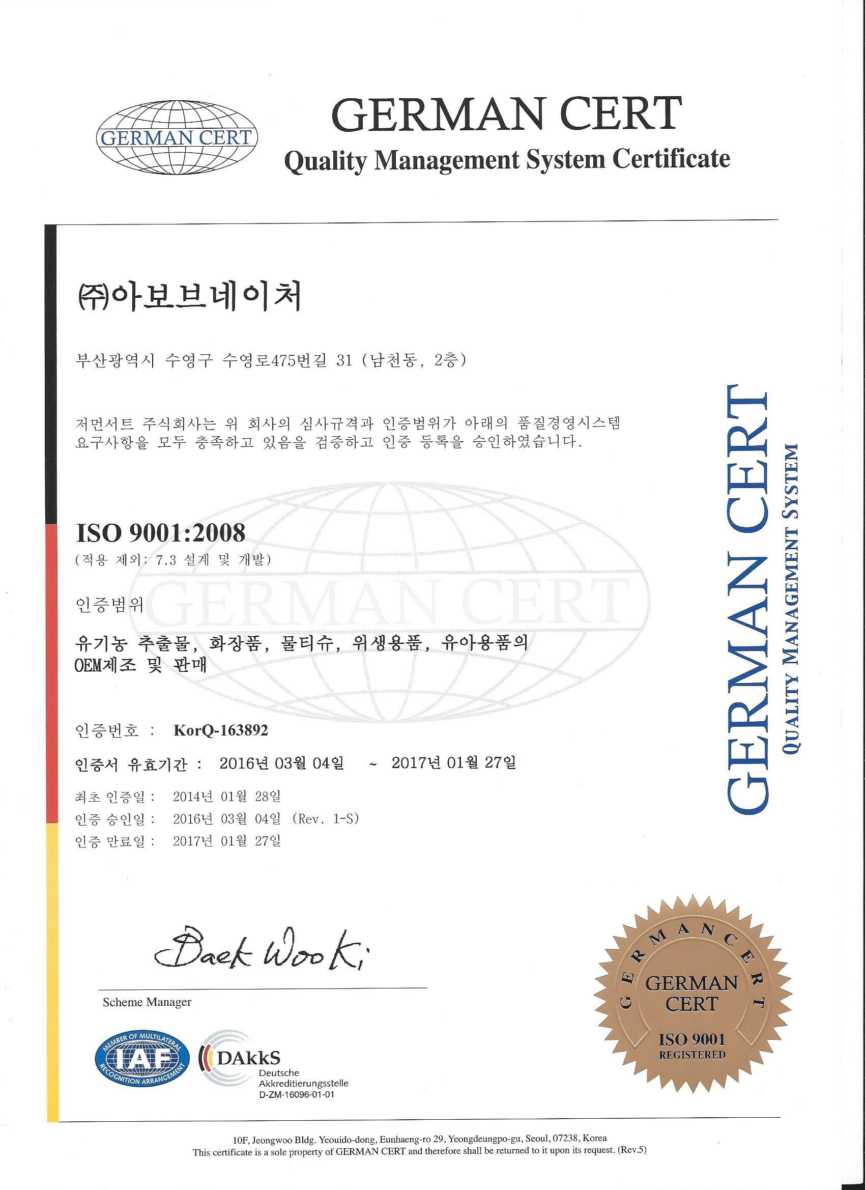 ISO 9001 품질경영.jpg