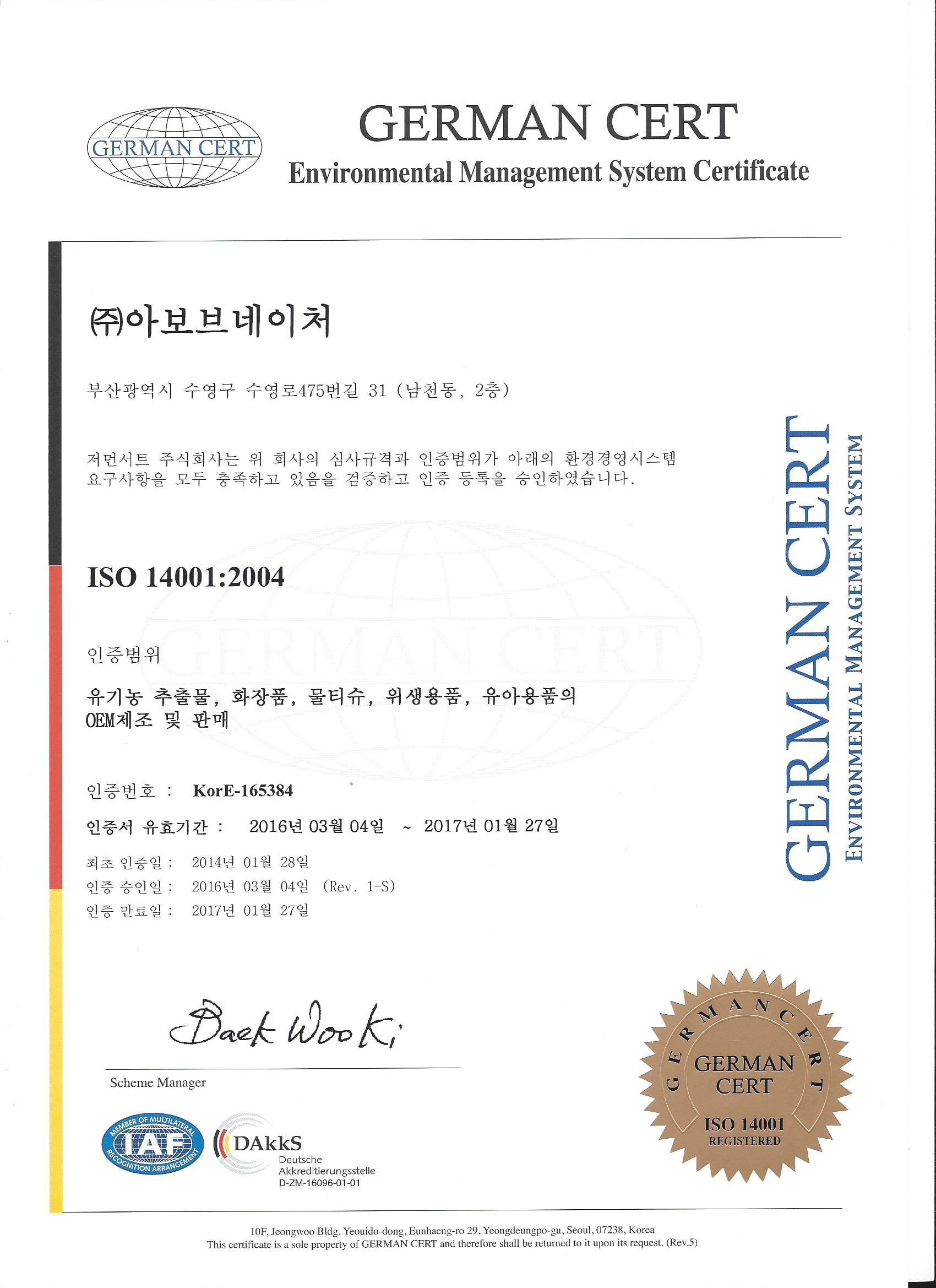 ISO 14001 환경경영시스템.jpg