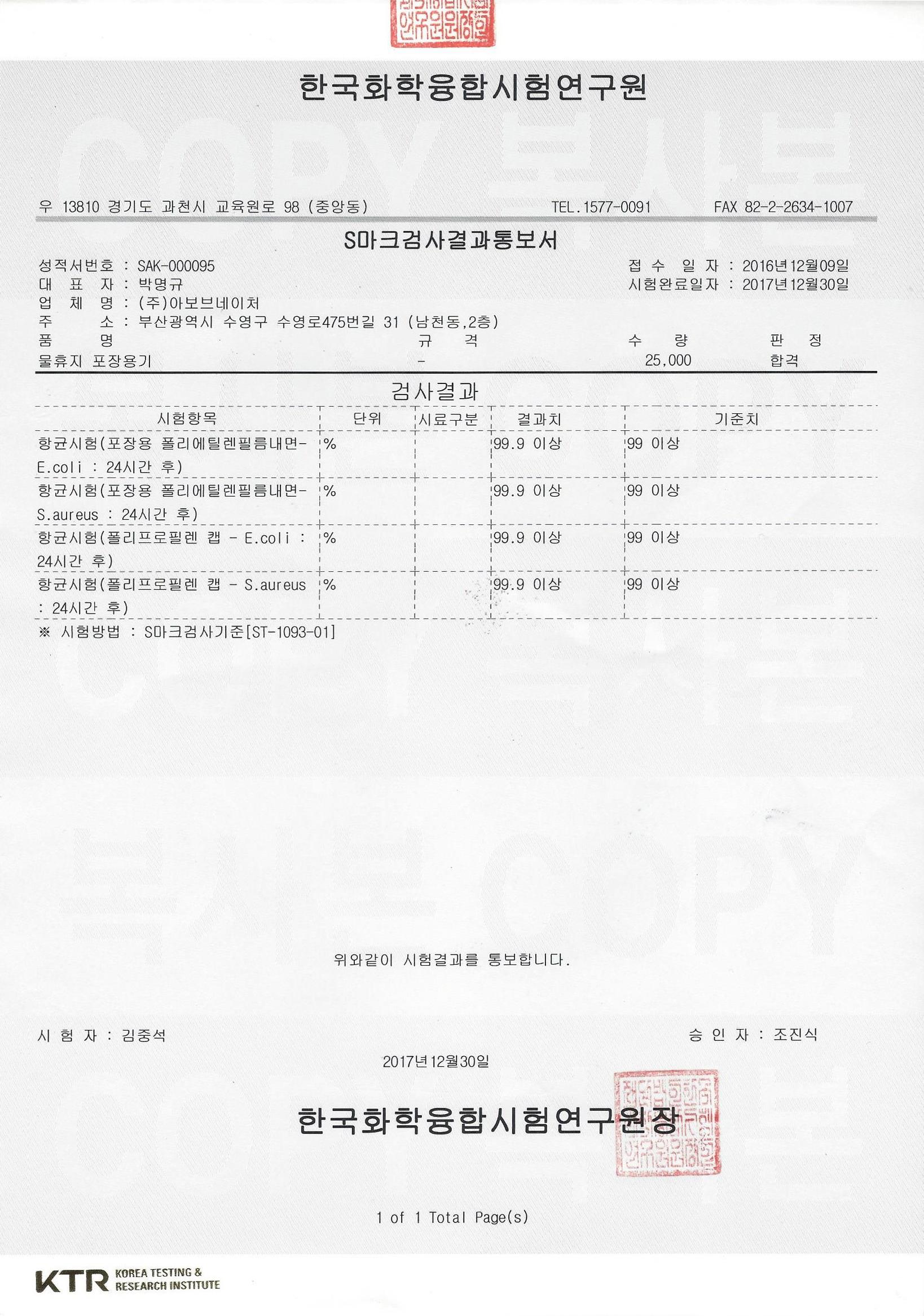 2017 항균포장재 S마크 성적서  99.9.jpg